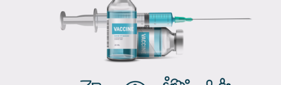A vacina trouxa esperança, mas os cuidados com a sua saúde continuam sendo nossa prioridade
